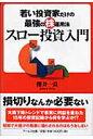 スロ-投資入門 若い投資家だけの最強の株運用法  /ア-ルズ出版/櫻井一良