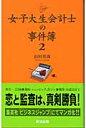 女子大生会計士の事件簿  2 /英治出版/山田真哉