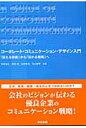 コ-ポレ-ト・コミュニケ-ション・デザイン入門 「伝える技術」から「伝わる戦略」へ  /英治出版/有田道生