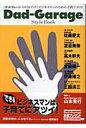 ダッドガレ-ジスタイルブック ビジネスマンのための子育てガイド  /英治出版/山本秀行
