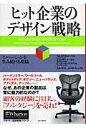 ヒット企業のデザイン戦略 イノベ-ションを生み続ける組織  /英治出版/クレイグ・M.ボ-ゲル