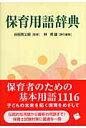 保育用語辞典   /一藝社/林邦雄(教育学)