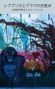 レプブリカとグラウの交差点:南米新世代作家コンピレーション 1 リカルド・リジエス