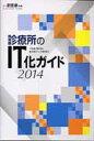 診療所のIT化ガイド  2014 /エム・イ-振興協会/月刊新医療編集部