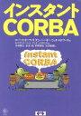 インスタントCORBA   /シ-ブック24ドットコム/ロバ-ト・オファリ