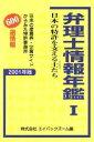 弁理士情報年鑑 日本の特許を支える士たち 2001年版 1 /エイバックズ-ム/エイバックズ-ム