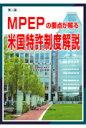米国特許制度解説 MPEPの要点が解る  第2版/エイバックズ-ム/丸島敏一
