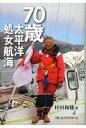 70歳太平洋処女航海   /エイバックズ-ム/村田和雄