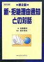 新・拒絶理由通知との対話 特許出願  第2版 鈴木伸夫/エイバックズ-ム/稲葉慶和