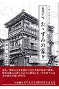 東京下町たゝずみの家々 より道みち草まわり道  /トゥ-ヴァ-ジンズ/杉山八郎