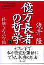 億万長者の哲学  2(体験・ノウハウ編) /あ・うん/浅井隆
