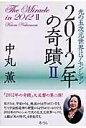 2012年の奇蹟  2 /あ・うん/中丸薫