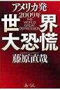 アメリカ発2009年世界大恐慌   /あ・うん/藤原直哉