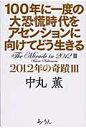2012年の奇蹟  3 /あ・うん/中丸薫