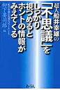超人船井幸雄の「不思議」をしっかり視つめるとホントの情報がみえてくる 「船井幸雄の先週のびっくり」より  /あ・うん/船井幸雄