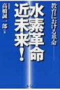 水素革命近未来! 教育における革命  /あ・うん/高橋誠一郎