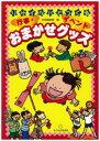 リサイクルでつくる行事・イベントおまかせグッズ   /子どもの未来社/今北真奈美