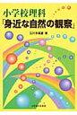 小学校理科「身近な自然の観察」   /子どもの未来社/江川多喜雄
