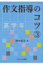 作文指導のコツ  3(高学年) /子どもの未来社/田中定幸