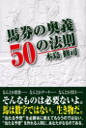 馬券の奥義50の法則   /総和社/本島修司