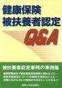 健康保険被扶養者認定Q&A   /健康と年金出版社/廣部正義