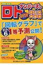 ナンバ-ズ&ロトズバリ!!当たる大作戦  vol.52 /ウェイツ/デジタル・ナンバ-ズ研究会