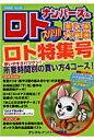 ナンバ-ズ&ロトズバリ!!当たる大作戦  vol.53 /ウェイツ/デジタル・ナンバ-ズ研究会