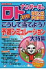 ナンバ-ズ&ロトズバリ!!当たる大作戦  vol.55 /ウェイツ/デジタル・ナンバ-ズ研究会