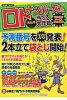 ナンバ-ズ&ロトズバリ!!当たる大作戦  vol.57 /ウェイツ/デジタル・ナンバ-ズ研究会