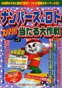 ナンバ-ズ&ロトズバリ!!当たる大作戦  vol.7 /ウェイツ/デジタル・ナンバ-ズ研究会