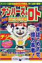 ナンバ-ズ&ロトズバリ!!当たる大作戦  vol.22 /ウェイツ/デジタル・ナンバ-ズ研究会