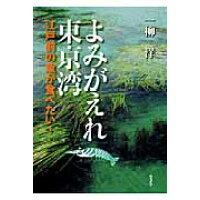 よみがえれ東京湾 江戸前の魚が食べたい!  /ウェイツ/一柳洋