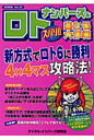 ナンバ-ズ&ロトズバリ!!当たる大作戦  vol.47 /ウェイツ/デジタル・ナンバ-ズ研究会