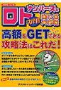 ナンバ-ズ&ロトズバリ!!当たる大作戦  vol.49 /ウェイツ/デジタル・ナンバ-ズ研究会