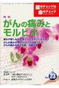 薬のチェックは命のチェック  第23号 /医薬ビジランスセンタ-/坂口啓子