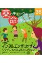 薬のチェックは命のチェック  第36号 /医薬ビジランスセンタ-/坂口啓子