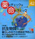 薬のチェックは命のチェック  第42号 /医薬ビジランスセンタ-/坂口啓子