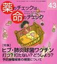 薬のチェックは命のチェック  第43号 /医薬ビジランスセンタ-/坂口啓子