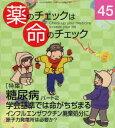 薬のチェックは命のチェック  第45号 /医薬ビジランスセンタ-/坂口啓子