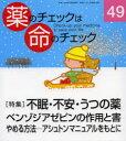 薬のチェックは命のチェック  第49号 /医薬ビジランスセンタ-/坂口啓子