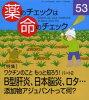 薬のチェックは命のチェック  第53号 /医薬ビジランスセンタ-/坂口啓子