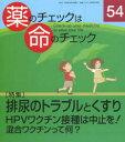 薬のチェックは命のチェック  第54号 /医薬ビジランスセンタ-/坂口啓子