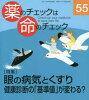 薬のチェックは命のチェック  第55号 /医薬ビジランスセンタ-/坂口啓子