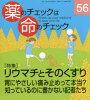 薬のチェックは命のチェック  第56号 /医薬ビジランスセンタ-/坂口啓子