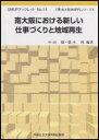 南大阪における新しい仕事づくりと地域再生   /大阪公立大学共同出版会/中山徹(1951-)