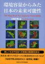 環境容量からみた日本の未来可能性 低炭素・低リスク社会への47都道府県3D-GIS  /大阪公立大学共同出版会/大西文秀