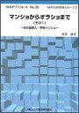 マンショからオラショまで  その1 /大阪公立大学共同出版会/竹井成美