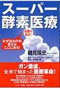 ス-パ-酵素医療 最強の福音!  /グスコ-出版/鶴見隆史