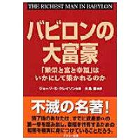 バビロンの大富豪 「繁栄と富と幸福」はいかにして築かれるのか  /グスコ-出版/ジョ-ジ・S.クレイソン