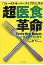 超医食革命 『フォ-クス・オ-バ-・ナイブズ』に学ぶ  /グスコ-出版/ジ-ン・スト-ン